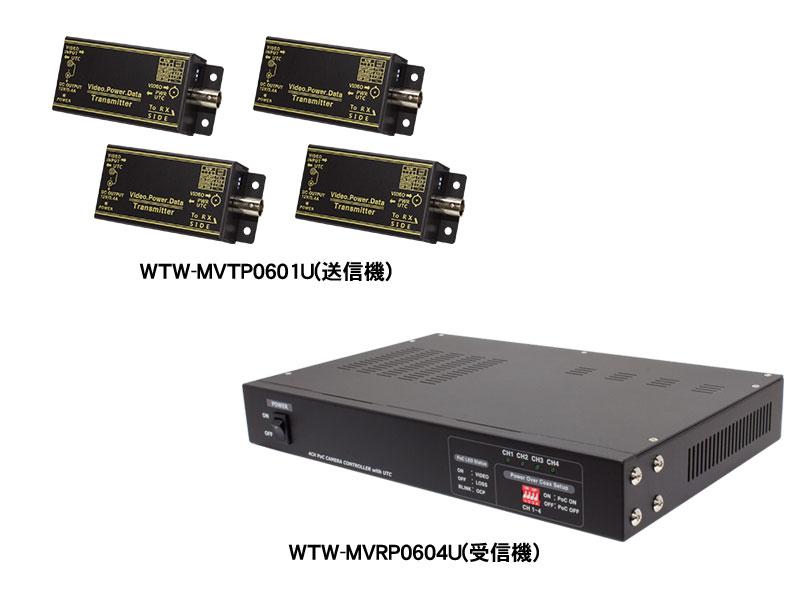 【新品・塚本無線】WTW-MVRP0604U・AHDシリーズ用 4CH型 ワンケーブルユニット(電源重畳装置) 受信機単体(電源コード付)発注商品の為ご注文後のキャンセル、返品、交換(初期不良以外)は出来ません。