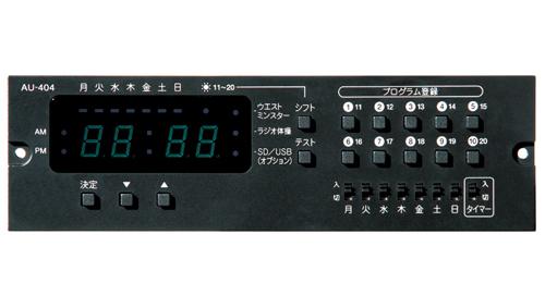 【新品】【UNI-PEX】BXシリーズオプションユニット AU-404 プログラムチャイムユニット 構内放送 音響設備