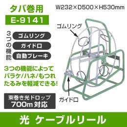 【新品】光ケーブルリール E-9141タバ巻用 700mまで対応