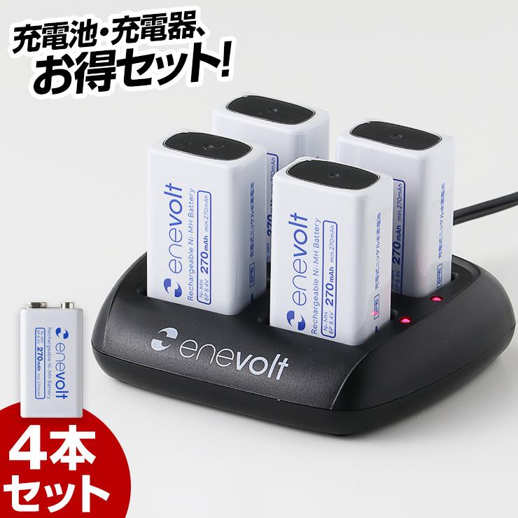 ニッケル水素 6P 角形 4本 9V 積層形 充電池対応 充電器 セット 1~4本まで充電できる コンセント充電 エネボルト enevolt 対応 6P形 充電 コンパクト 軽量 充電