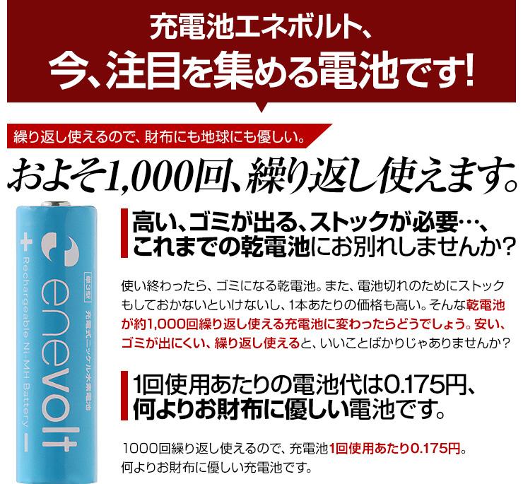 【/ケース付】 充電池 2100mAh 単3 16本 セット エネボルト 電池