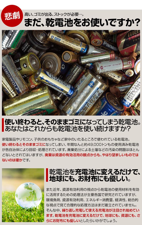 【/ケース付】 充電池 2100mAh 単3 8本 セット エネボルト 電池