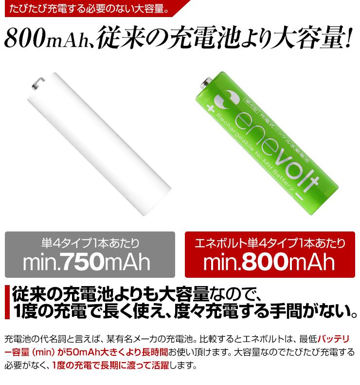 【/ケース付】 充電池 900mAh 単4 8本 セット エネボルト 電池