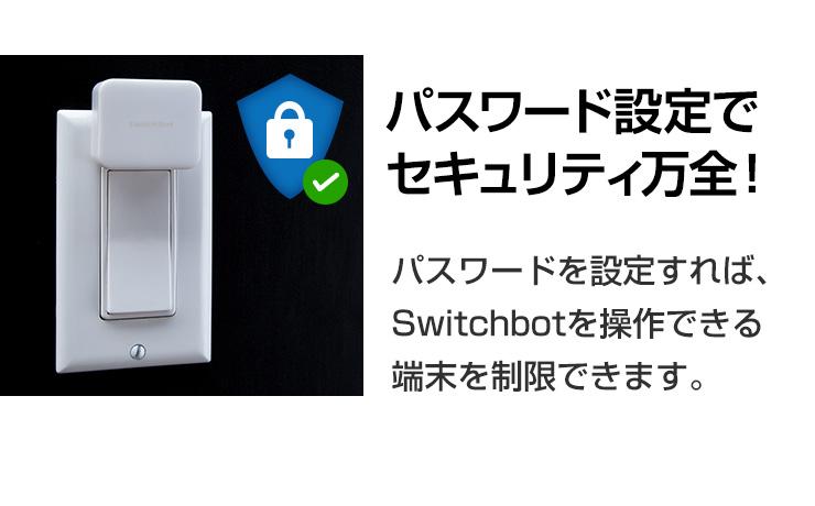 スイッチボット お得セット スイッチボット3個 × ハブプラス