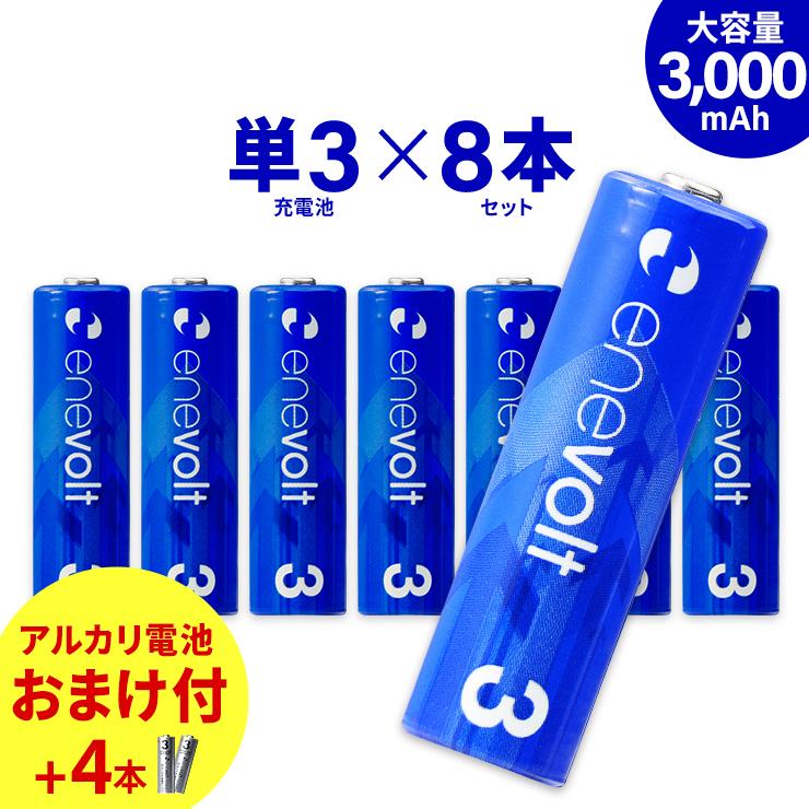 送料無料 ケース付 充電池 エネボルト enevolt 単3形 互換 メーカー公式 充電 ニッケル水素電池 乾電池 充電式 電池 単三 セット 高い素材 3000mAh ニッケル水素 充電式電池 おもちゃ ラジコン 単3 ケース付き 8本 リモコン 大容量