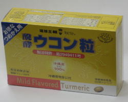 発酵ウコン粒 1000粒(500粒×2個)×5個【smtb-k】【w1】
