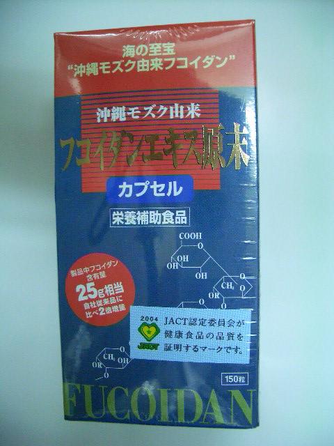 フコイダンエキス原末150カプセル 3箱【代引・後払い不可】【同梱不可】【smtb-k】【w1】