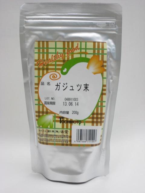 ガジュツ末(紫うっちん)200g×6個栃本送料無料【smtb-k】【w1】