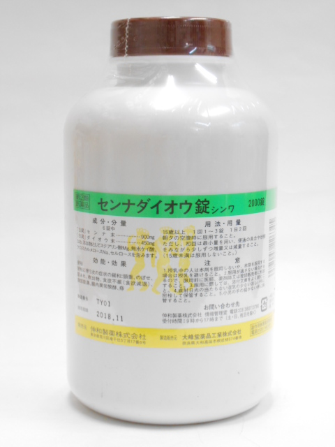 【第(2)類医薬品】センナダイオウ錠2000錠×2箱送料込【smtb-k】【w1】