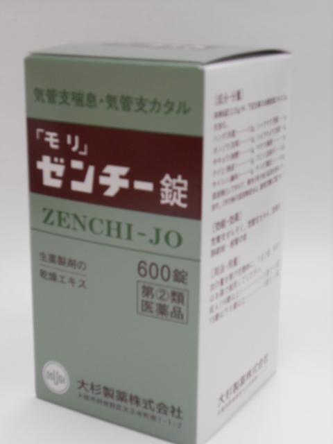 【第(2)類医薬品】「モリ」ゼンチー錠600錠送料無料【smtb-k】【w1】