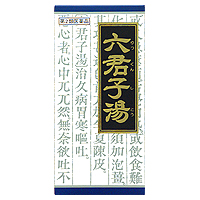 【第2類医薬品】クラシエ六君子湯エキス顆粒45包×3個送料無料【smtb-k】【w1】