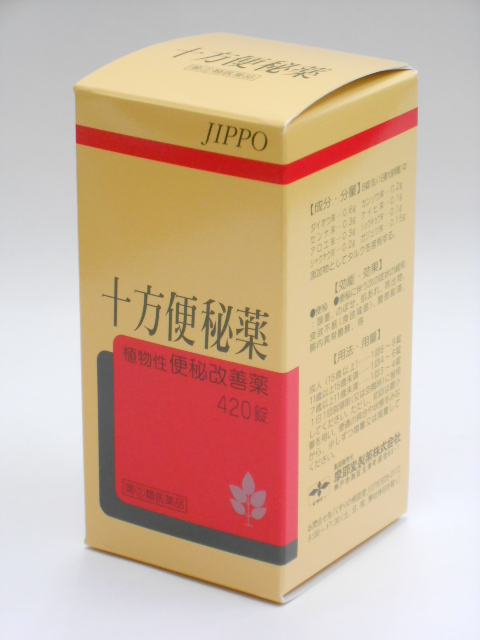 【第(2)類医薬品】十方便秘薬420錠6個送料込【smtb-k】【w1】