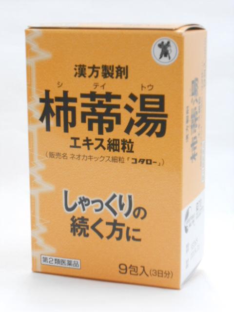【第2類医薬品】ネオカキックス細粒「コタロー」1.0g×9包×10個送料込【smtb-k】【w1】
