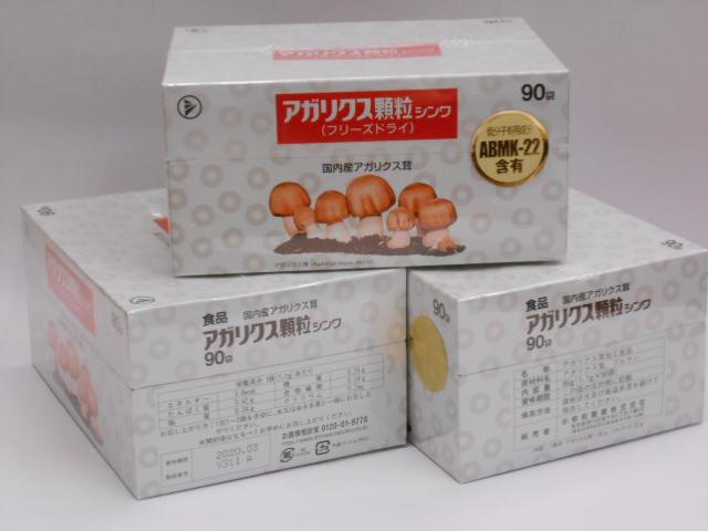 アガリクス顆粒 シンワ 90包3個 セット【smtb-k】【w1】
