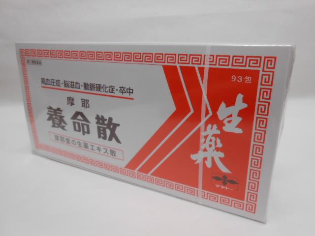 【第(2)類医薬品】摩耶養命散93包×3個送料無料【smtb-k】【w1】