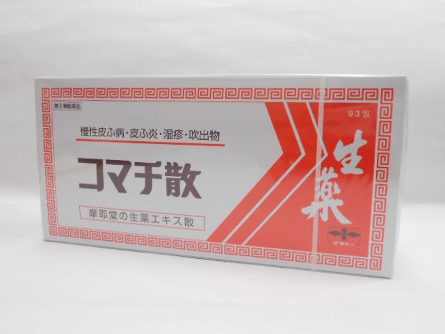 【第(2)類医薬品】【代引不可】ゆうメール送料無料コマチ散93包【smtb-k】【w1】