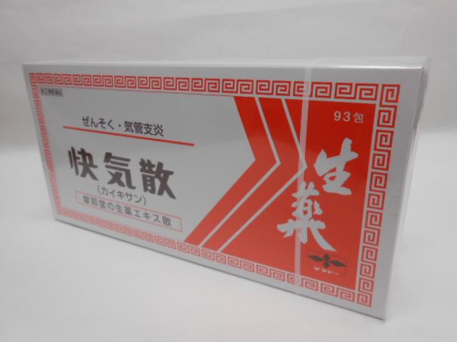【第(2)類医薬品】快気散(カイキサン)93包×3個送料込【smtb-k】【w1】