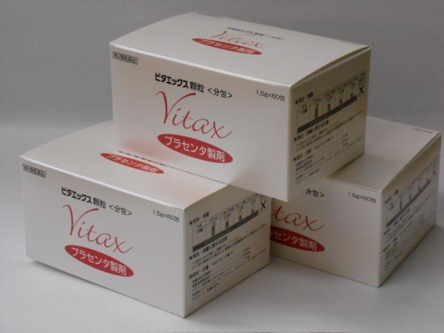 【第2類医薬品】プラセンタ胎盤製剤PLACENTAVITA-Xビタエックス顆粒1.5g×60包×3個送料無料【smtb-k】【w1】