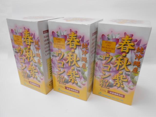 春・秋・紫ウコン650粒×3個【smtb-k】【w1】