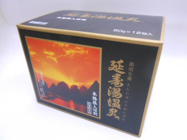 延寿湯温泉50g×12包入×5個 医薬部外品 数量は多 送料無料 低廉 smtb-k w1