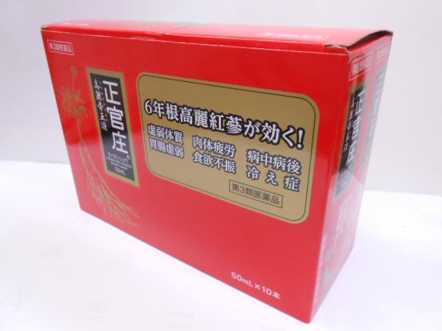 【第3類医薬品】正官庄高麗帝王液50ml×50本【smtb-k】【w1】