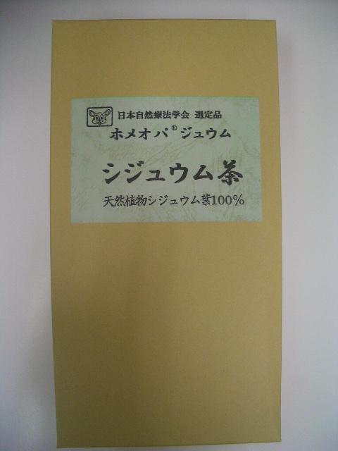 ホメオパシジュウム茶0.5g×90包6個送料込【smtb-k】【w1】
