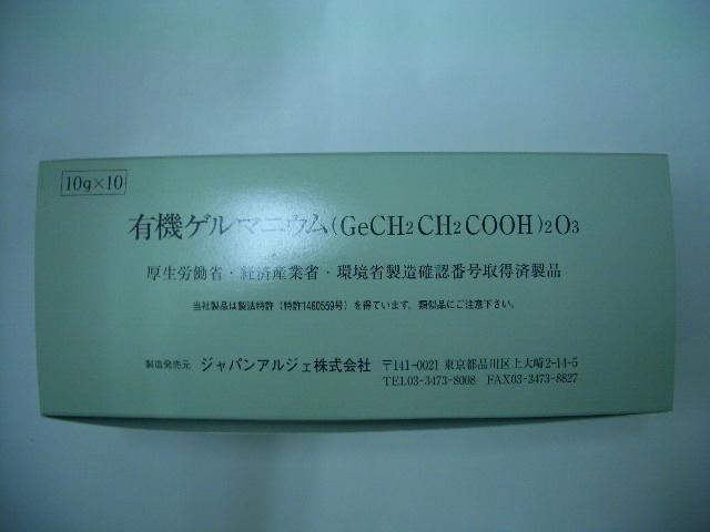 有機ゲルマニウム 粉末純度100%(100g)【smtb-k】【w1】
