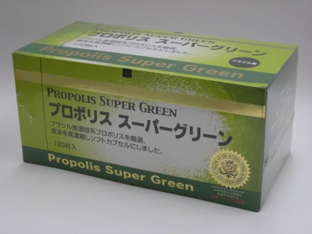 プロポリス スーパーグリーン120粒【smtb-k】【w1】