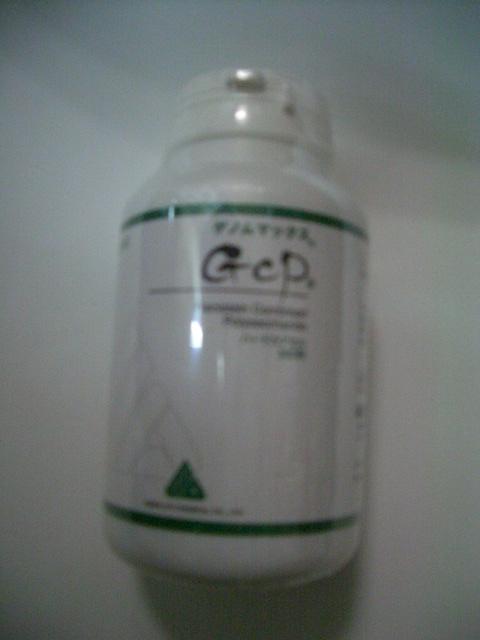 GCPゲノムマックス360粒送料無料【smtb-k】【w1】
