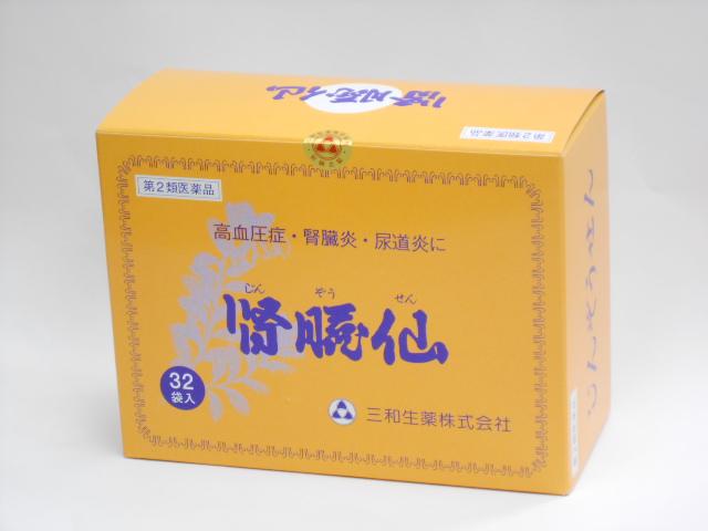 【第2類医薬品】サンワ三和生薬の腎臓仙32包3箱送料無料【smtb-k】【w1】