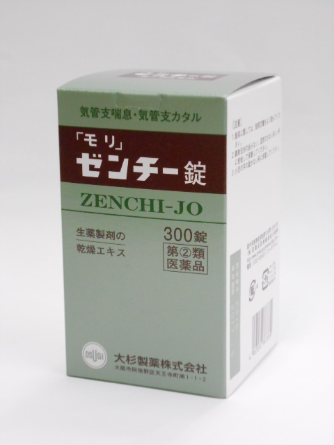 【第(2)類医薬品】「モリ」ゼンチー錠300錠送料無料【smtb-k】【w1】