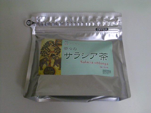 サラシア茶100%(3g×30包)×3袋セット+商品券1500円進呈【smtb-k】【w1】