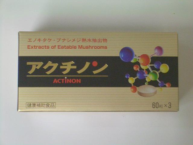 アクチノン60粒3個【smtb-k】【w1】