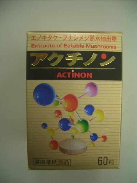 アクチノン60粒1個【smtb-k】【w1】
