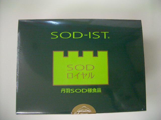 丹羽SODロイヤル3g×120包レギュラータイプ【smtb-k】【w1】