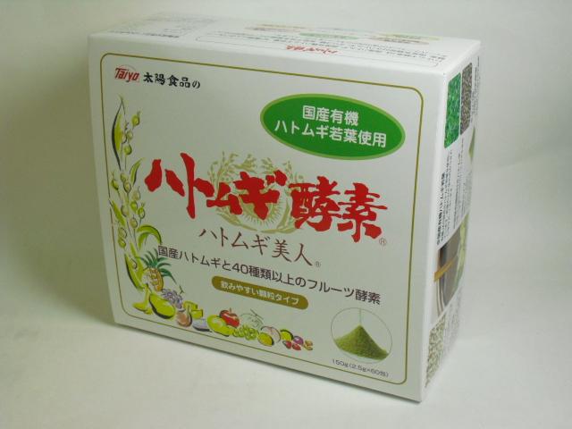 ハトムギ酵素2.5g×60包×3個【smtb-k】【w1】