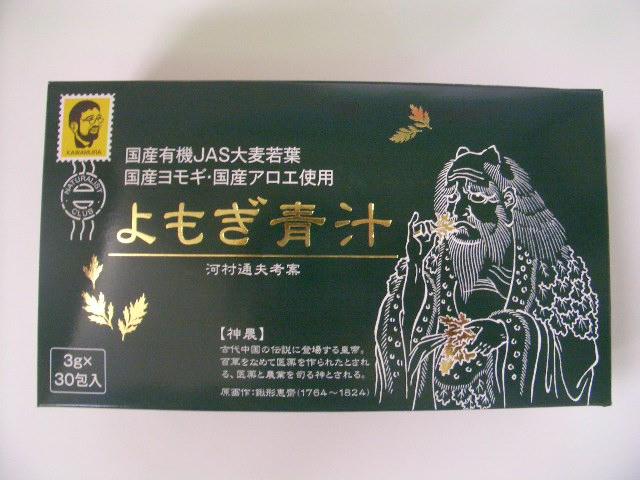 よもぎ青汁3g×30包5個【smtb-k】【w1】