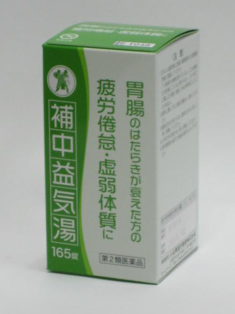 【第2類医薬品】補中益気湯エキス錠「コタロー」165錠×3個