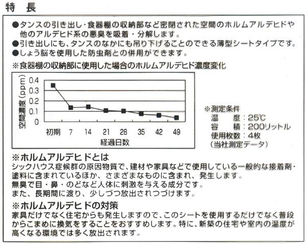 ホルムアルデヒド除去剤/7個セット ホルムリムーバー アイシン精機[G2]【ne】同梱は5セットまで可能【QST-60】