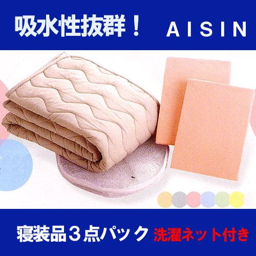 日本製 洗える!アレルギー対策 クイーンロング用寝装品3点パック/洗濯ネット付き 送料無料   7カラーズウォッシャブルベースセット