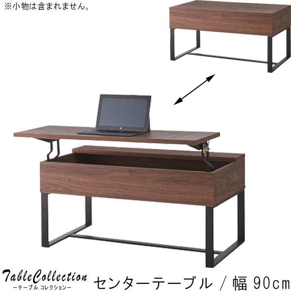 ソファで食事もしやすい!天板昇降式 ローテーブル 3カラー リビングテーブル 収納付きセンターテーブル リフティングテーブル 幅90 m006- クーポン除外品