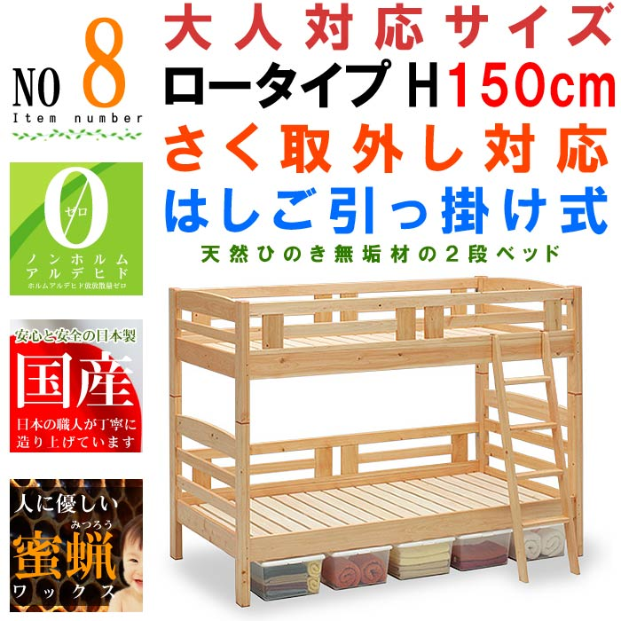 2段ベッド ひのき無垢材 日本製 桧 檜 天然100% ロータイプ 高さ150cm 二段ベッド GOK[G2]