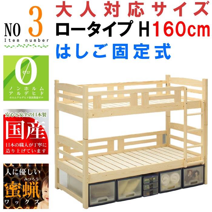二段ベッド 2段ベッド 通常サイズ ロータイプ 高さ160cm 日本製 国産 低い 小さい ちいさい ミニ 高品質で安いベット パイン無垢材 天然100% 自然塗装 ナチュラル 蜜ろうワックス エコ 健康 GOK 二段ベット 2段ベット コンパクト