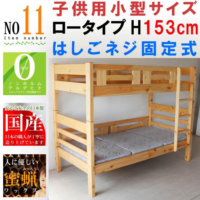 二段ベッド ひのき無垢材 すのこ 日本製 超コンパクト 高さ153cm 2段ベッド 天然100% GOK二段ベット 2段ベット コンパクト 2002-00468item-11