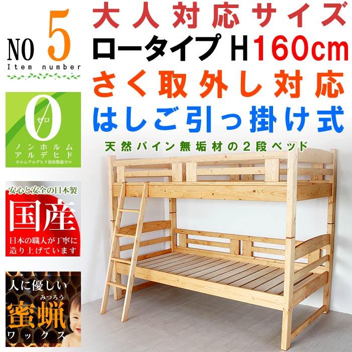 二段ベッド 大人用 2段ベッド すのこ 通常サイズ ロータイプ 高さ160cm 上下段両側柵取り外し可能 日本製 国産 低い 小さい 高品質ベット パイン無垢材 天然100% ナチュラル 蜜ろうワックス エコ 健康 GOK 2002-00468item-05[G2]
