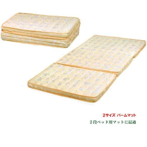 三つ折りマットレス 三つ折れマット 2段ベット用にも パームマット 2サイズ選択可能です 幅90~97cm 奥行180~195cm 2段・3段・親子ベッドに (mal-) maparm GMK-mat 【sm-200】 t006-m083-【QSM-200】