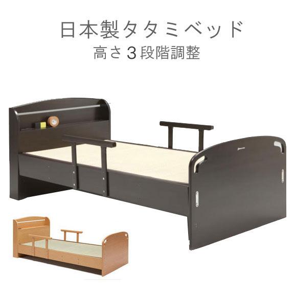 ベッド シングルベッド 畳ベッド シングルベッド 高さ2段階調整 ライト付き ステーションヘッドボード 手すり付き フレームのみ 2色   GOK棚付き 宮付き[G2]【QOG-60】
