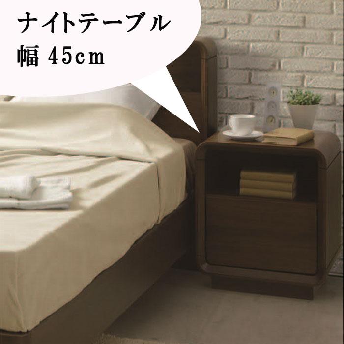ナイトテーブル 幅45cm ウォールナット突板 MDF ミディアムブラウン サイドボード チェスト 寝室 シンプル デザイン 送料無料 GMK-lt【ne】