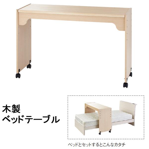 ベッドテーブル ベッド用テーブル テーブル キャスター付 机 木製 木目柄 高さ調整 昇降 ナチュラル シンプル 北欧 クーポン除外品 t002-m039-201918【sm-200】