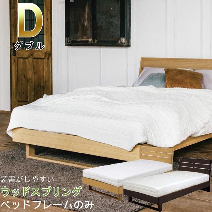 ダブル ベッドフレームのみ WoodSpring仕様 レッグタイプ タモ材 ナチュラル ブラウン 茶 ベッド ベット ベットフレーム 北欧 モダン テイスト ベッド  GOK【PR1】F☆☆☆☆(フォースター)